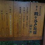 殿ヶ谷戸公園