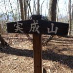 実成山(みなし山609m)今回のコースの最高峰