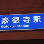 13:30 豪徳寺駅を出発