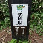 16:35 茶臼山