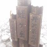 蛭ヶ岳7:40