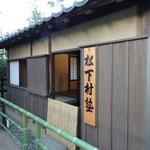 16:10 松下村塾の模型