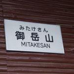 9:30 ケーブルカー御岳山駅出発