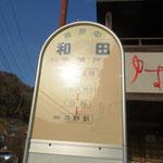 15:40 和田バス停着