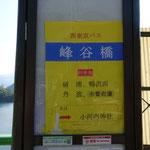 10:00 峰谷橋停留所着