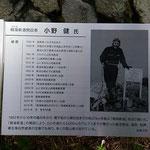 小野健氏モニュメント