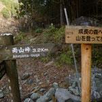 8:50 登山口