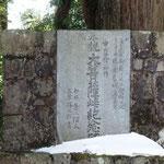 中里介山の石碑