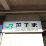 8:05 笹子駅を出発