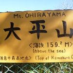 11:35 大平山