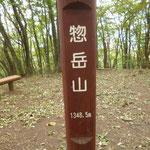 11:30惣岳山