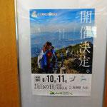 来年の山の日記念大会は大山です