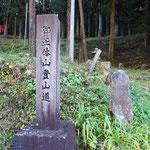 14:40 神社脇が登山口