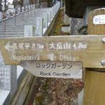 9:50 御嶽神社の横を通る
