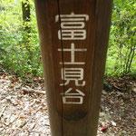 12:51 富士見峠