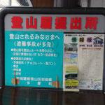 9:30 奥多摩駅の横に登山届のポストがあります