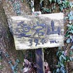 10:00 最初の頂は愛宕山(394m)