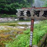 5月28日9:25 雨なので面河渓を散策