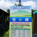 10:40 笹ヶ峰を出発