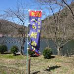 円良田湖はヘラブナ釣りで有名