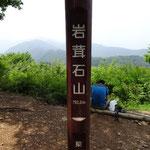12:53 岩茸石山(793m)に着