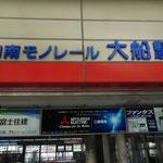 9:00大船駅集合
