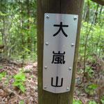 大嵐山(583m)
