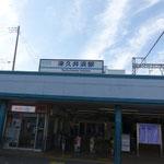 10:00 津久井浜駅から出発