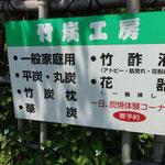 竹炭工房、竹関連の商品があります