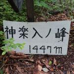 二番目のピークは神楽入ノ峰