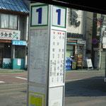 8:25 新松田駅発のバスに乗車