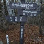 12:18 剣が峰(1092m)