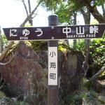 11:36 にゅう(山の名前)
