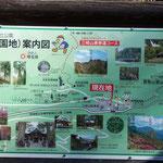 11月2日10:40三峯神社口から出発