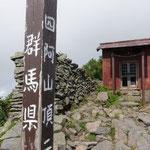 15:10 四阿山(2354m)山頂