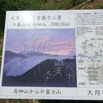 11:19 高畑山着。秀麗富岳十二景の看板があります
