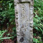 10:16 頂上まで合目の石碑があります(これは三合目)