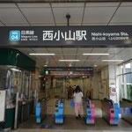 出発は西加山駅から