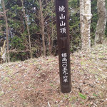 焼山11:30
