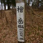 11:40 檜岳(ひのきだっか)着