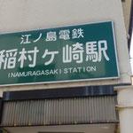 14:00稲村ケ崎駅着