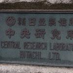 日立中央研究所の入口