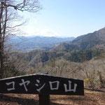 10:40コヤシロ山(600m)