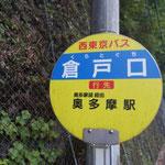 16:10 倉戸口バス停着