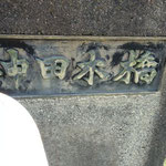 9:10神田木橋出発