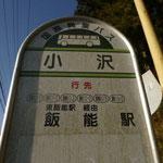 14:30 小沢バス停