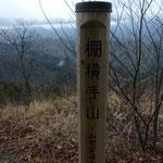 10:30 棚横手山(1306m)着