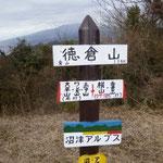 13:42 徳倉山