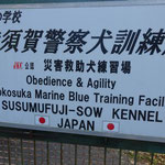 警察犬訓練所
