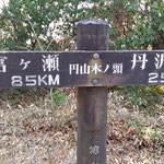 円山木の頭13:30